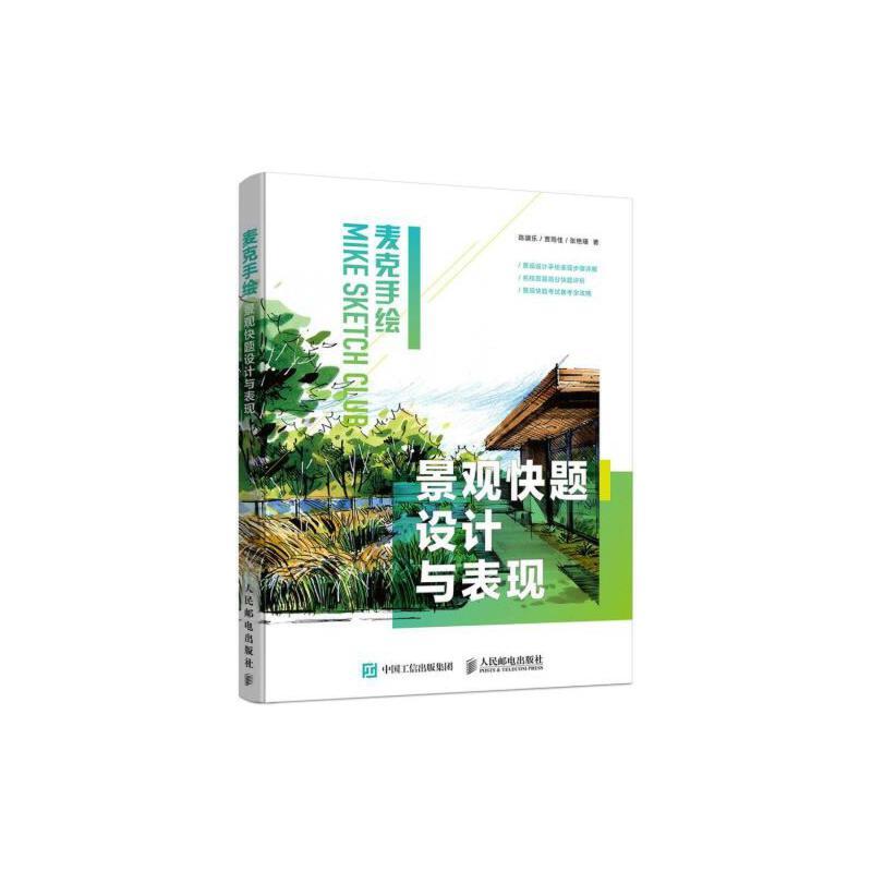 麦克手绘景观快题设计与表现建筑景观设计手绘实例教程书籍建筑手绘