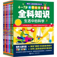 世界儿童年鉴・全科知识(全7册・附赠答案手册)