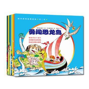 数学游戏绘本・第二辑(10册)