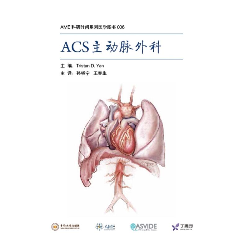 《AME科研时间系列医学图书006 ACS主动脉