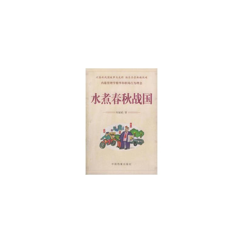 水煮春秋战国9787801663832 何诚斌 中国档案出版社