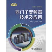 西门子变频器技术及应用(双色版) 中国电力出版社