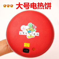 华峰第三代全家福电热暖手器 电暖宝/送绒套 电热取暖器