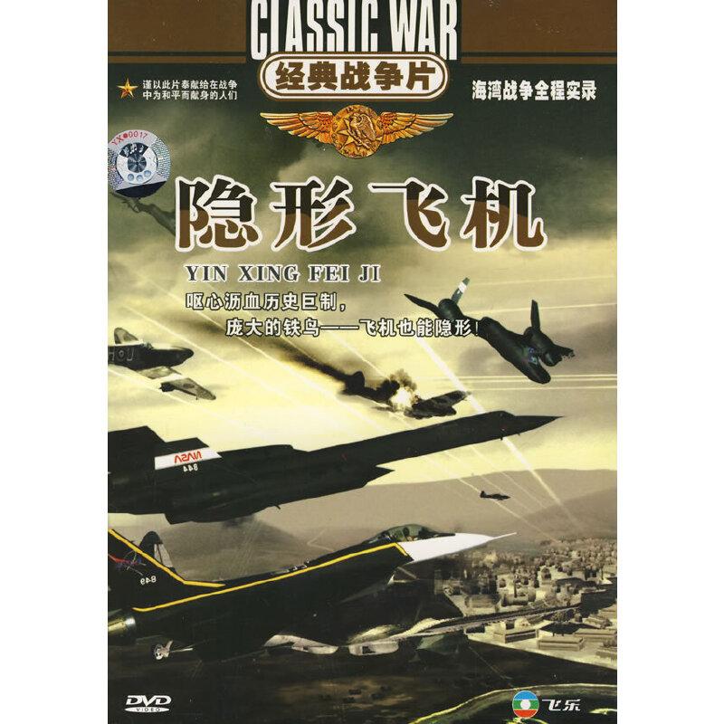 经典战争片:隐形飞机(dvd)