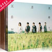 新华书店正版  华语流行音乐  五月天自传预售版CD