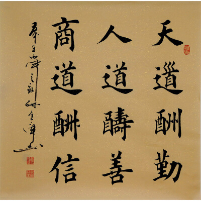 中国书画协会会员,中国著名书法家孙金库先生楷书作品