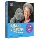 父母是孩子第一位心灵导师・汤普森心理童话药书2