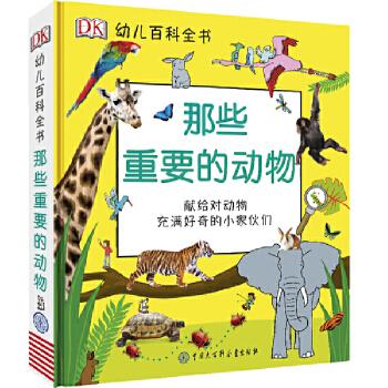 DK幼儿百科全书――那些重要的动物