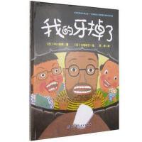 我的牙掉了 正版 日本精选儿童成长绘本洗辆车 3-6岁儿童幼儿少儿图书 启蒙认知 儿童读物教辅类 换牙 牙齿 幽默绘本