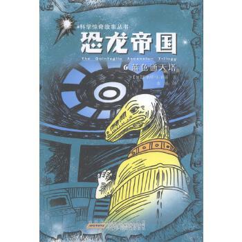 恐龙帝国(6蓝色通天塔)/科学惊奇故事丛书