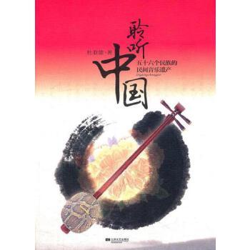 聆听中国(五十六个民族的民间音乐遗产)