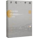 乡愁.中国(卷三)