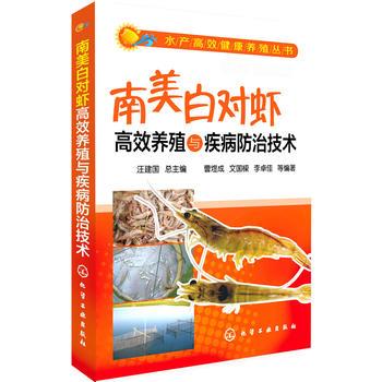 南美白对虾高效养殖与疾病防治技术