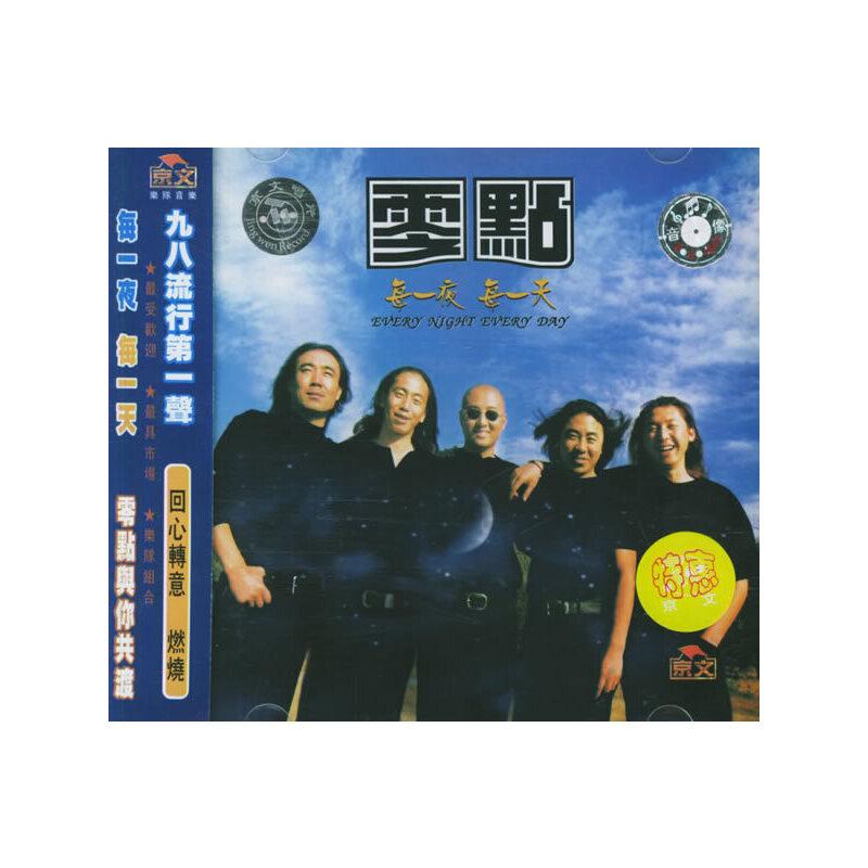 零点:每一夜 每一天 (特惠)(cd)