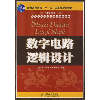 《数字电路逻辑设计》(马义忠.)【简介