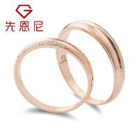 先恩尼 红18k 玫瑰金 结婚对戒 情侣对戒 钻石对戒XDJA221爱的国度