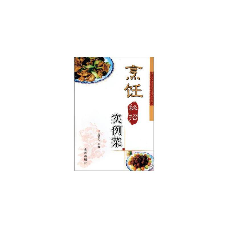 烹饪书籍的目录设计