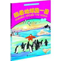 绕着地球跑一圈.第二辑:自然之旅.极地(小小背包客的自然探索之旅,海洋,沙漠,雨林,火山,洞穴,极地等地理人文知识绘本  )