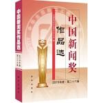 中国新闻奖作品选(2015年度?第二十六届)