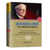 逆向投资心理学:引发市场波动的非技术因素分析(德国年度优秀财经图书奖,《邓普顿教你逆向投资》绝佳伴读,首度揭秘巴菲特不住在华尔街的真相)