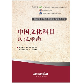 中国文化科目认证指南