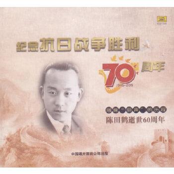 陈田鹤逝世60周年——纪念抗日战争胜利70周年