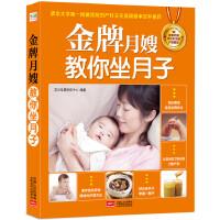 金牌月嫂教你坐月子(全方位产后护理+200道月子餐+新生儿关键期护理,实战经验让妈妈轻松坐月子、快乐安心养宝宝)