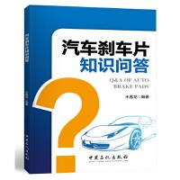 汽车刹车片知识问答 王春龙 9787511444042