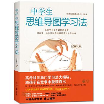 中学生思维导图学习法(2017改价版) 李晓鹏