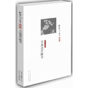 周作人自编集:苦雨斋序跋文(集美文奇文之大成,三分张狂,十分真实)