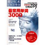用记忆术记英语单词:最常用单词3000(附光盘)