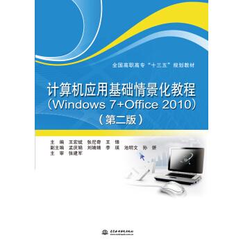 """计算机应用基础情景化教程(Windows 7+Office 2010)(第二版)(全国高职高专""""十三五""""规划教材)"""