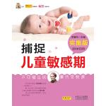 捕捉儿童敏感期:不可错过的蒙氏早教课(实施版)(电子书)
