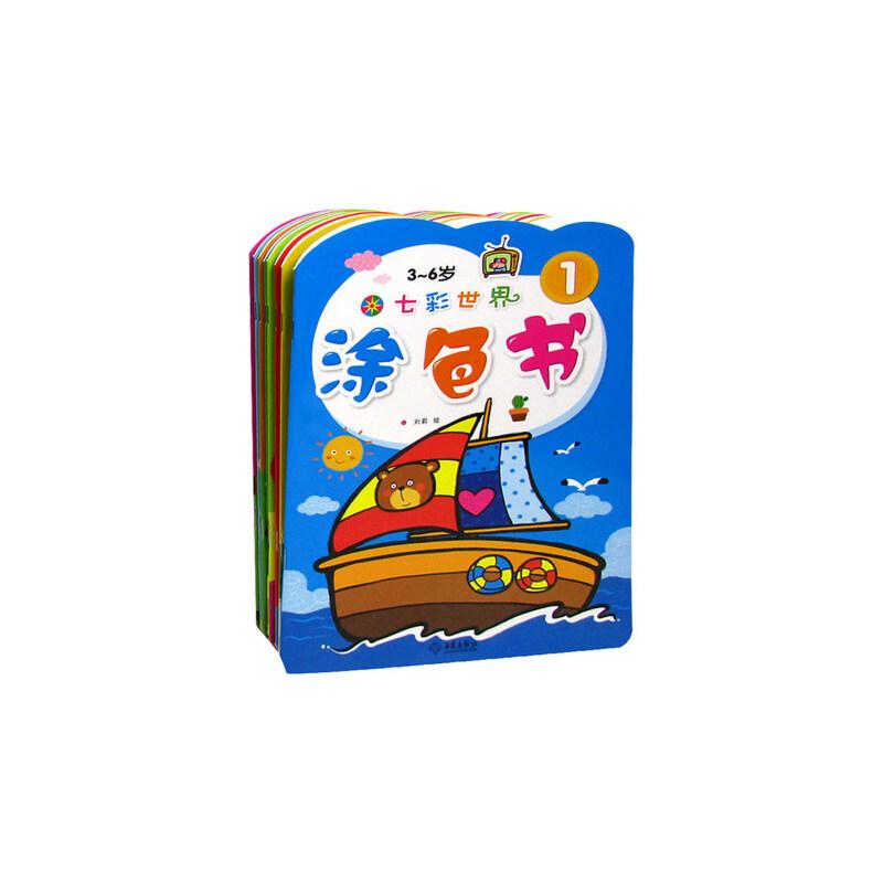 儿童涂色书 3-6岁幼儿美术儿童简笔画大全学画启蒙春节礼品物
