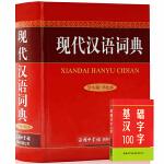 现代汉语词典(精装)学生版 单色本 专门为中小学生编写的小型汉语词典 注音、释义、例证、注意全解析 内容齐全 语言文字
