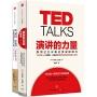 【中信 TED演講系列】演講的力量+像TED一樣演講(共2冊)