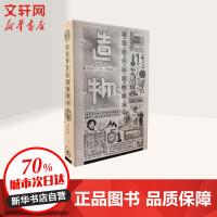 造物:改变世界的万物图典 日本平凡社 编;何晓毅 译