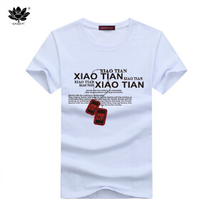 EASZin逸纯印品 短袖t恤 男士2017夏季韩版直筒项链印花大码加肥体恤衫潮T