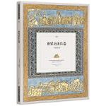 世界历史长卷:手绘年表(6米全彩手绘长卷,一座浓缩的历史博物馆)