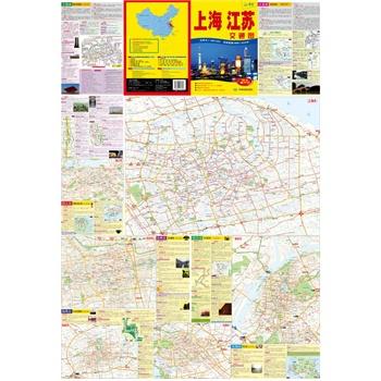 上海 江苏交通图 中国地图出版社