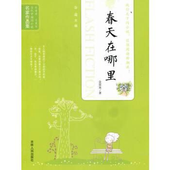 春天在哪里/当代中国闪小说名家作品集