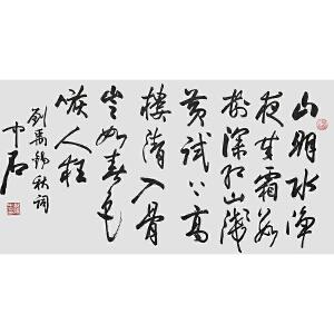 欧阳中石《秋 词》中书协顾问