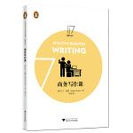 商务写作课 企鹅沟通力丛书