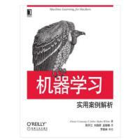 机器学习:实用案例解析 (美)康威,陈开江 111417316