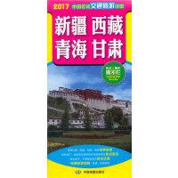 (新版)中国区域交通旅游详图-新疆 西藏 青海 甘肃(2017)
