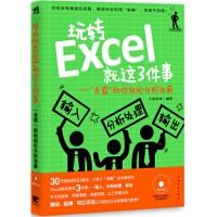 """玩转Excel就这3件事:""""表霸""""助你轻松升职加薪         (1CD)腾讯、箭牌、可口可乐公司数位企业高管鼎力推荐!30万学员的口口相传,才有了""""表霸""""这本畅销书! """"表霸""""的宣言――世间没有难做的表格,教你学会"""