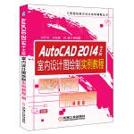 AutoCAD 2014中文版室内设计图绘制实例教程