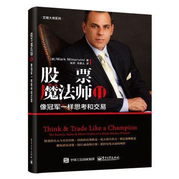 股票魔法师 Ⅱ――像冠军一样思考和交易