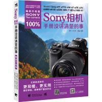 Sony 相机100%手册没讲清的事:畅销升级版