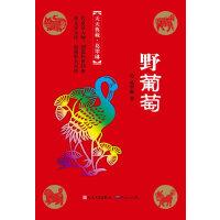 野葡萄(冰心奖主创者;《山林童话》荣获2011年冰心儿童图书奖;她的《野葡萄》陪伴着一代代人长大,誉满世界。)